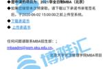 北大光華非全日制MBA北京班第一批面試結果公布!