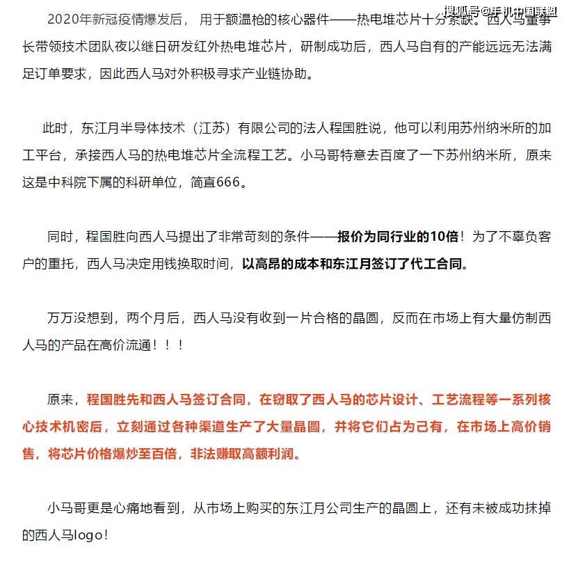 """从签订代工合同到实名举报窃取知识产权,西人马为何与东江月""""成仇"""""""