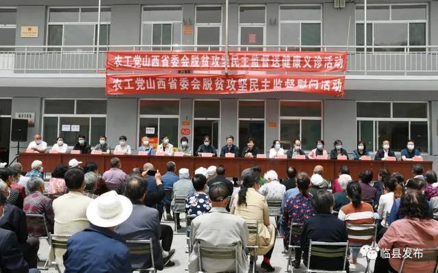 农工党山西省委会在临县开展脱贫攻坚民主监督