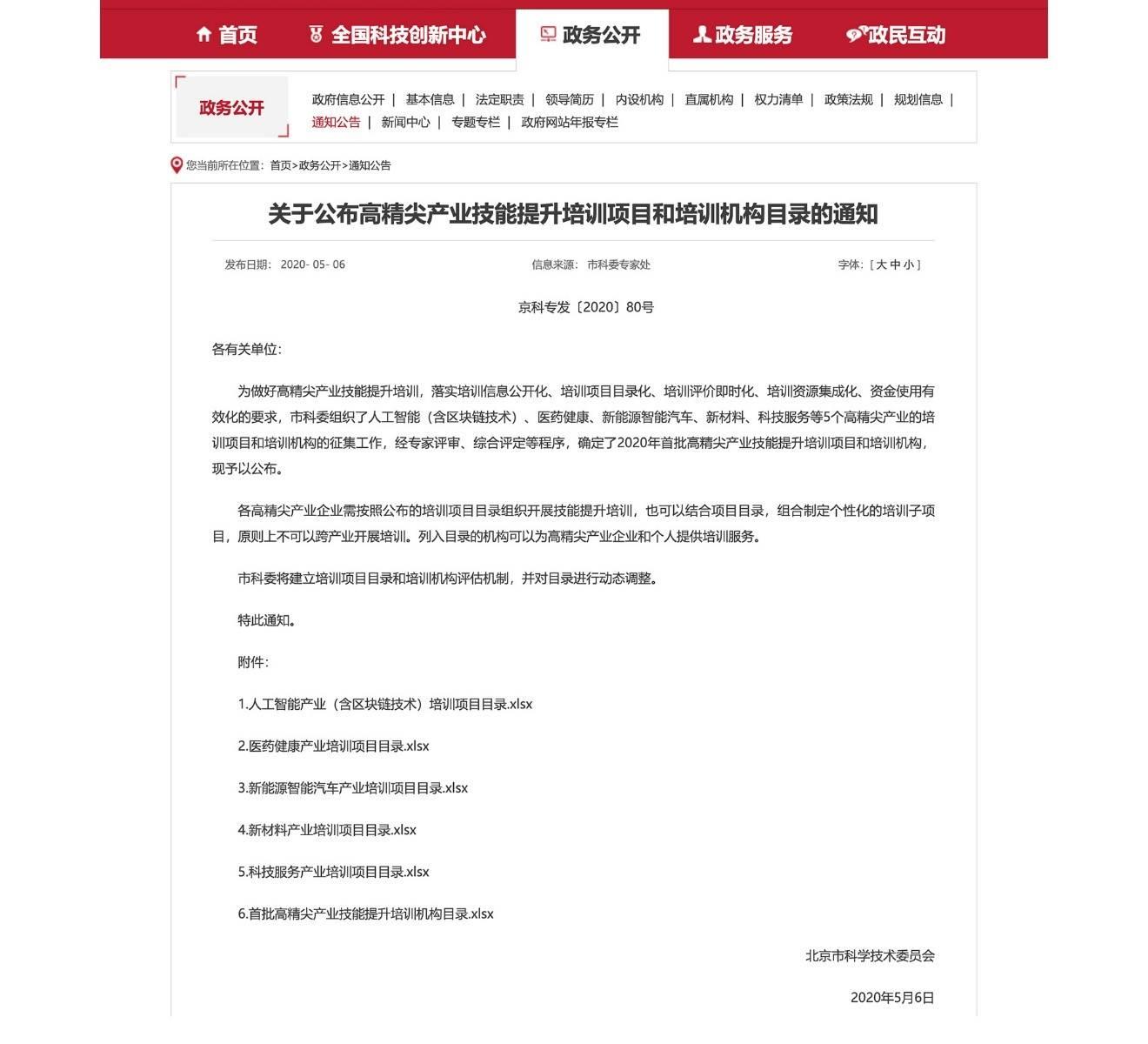 CDA数据分析师入选北京市科委2020首批高精尖产业技能培训机构!