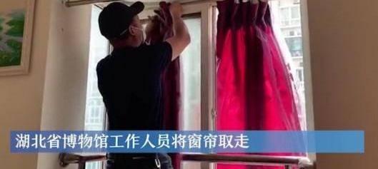 湖北省博物馆将永久收藏武汉网红窗帘 曾被网友拍成连续剧
