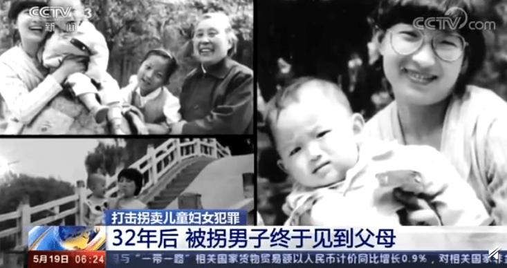 原创2岁时被拐,32年后和父母团圆:谢谢你找了我30多年