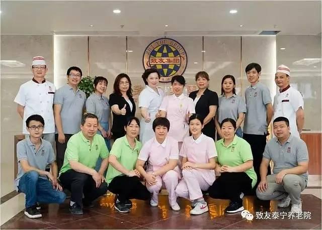 广州泰宁养老院长期保险定点单元