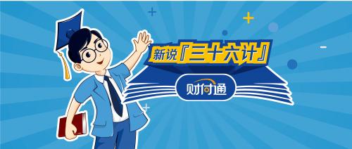"""新说""""三十六计""""揭秘地下钱庄洗钱黑幕"""