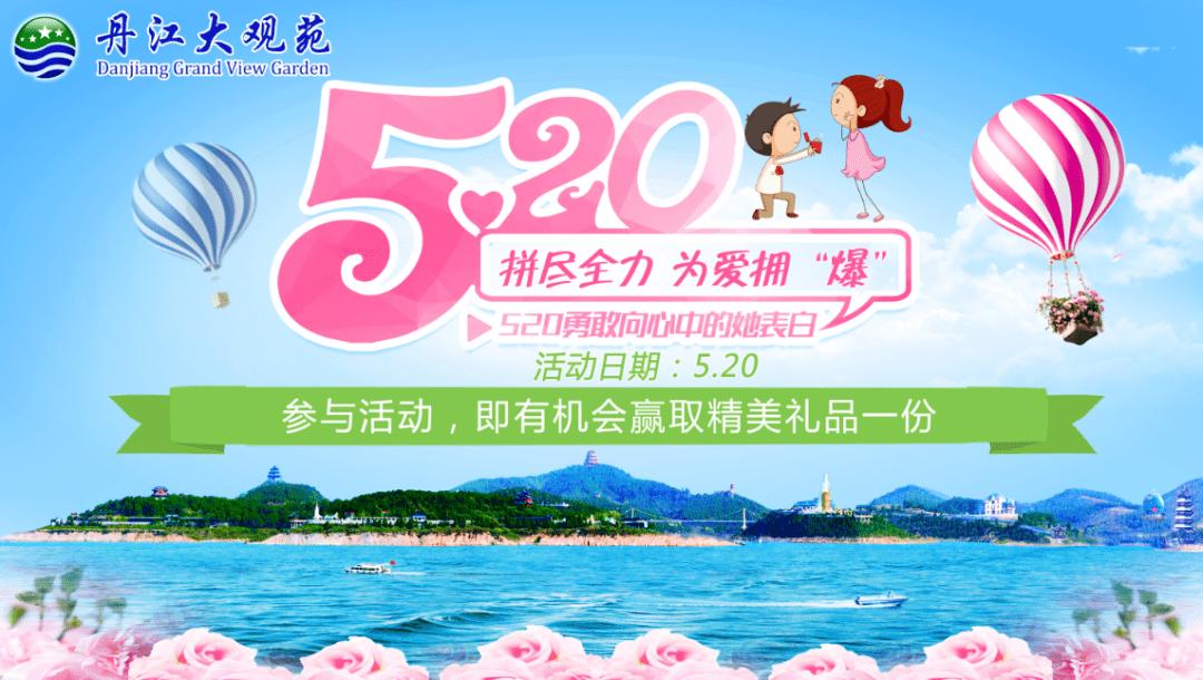 """520为爱拥""""爆""""活动在丹江大观苑成功举行!"""