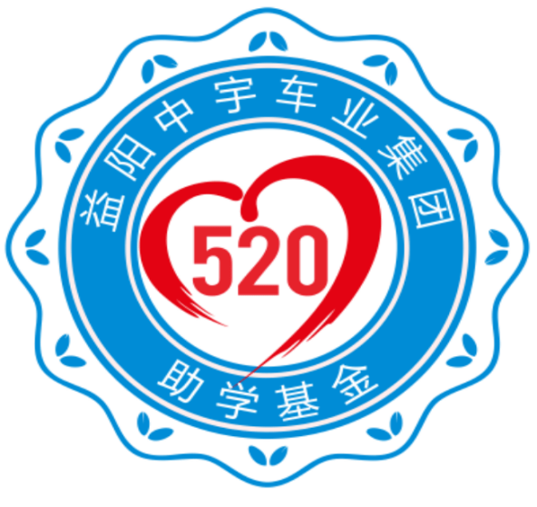 益阳中宇微爱公益服务中心哈弗村