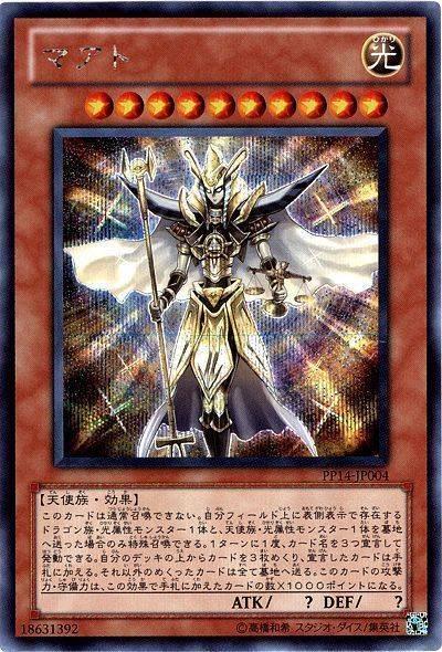 游戏王:戴着七千年神器的天使,由羽翼栗子球