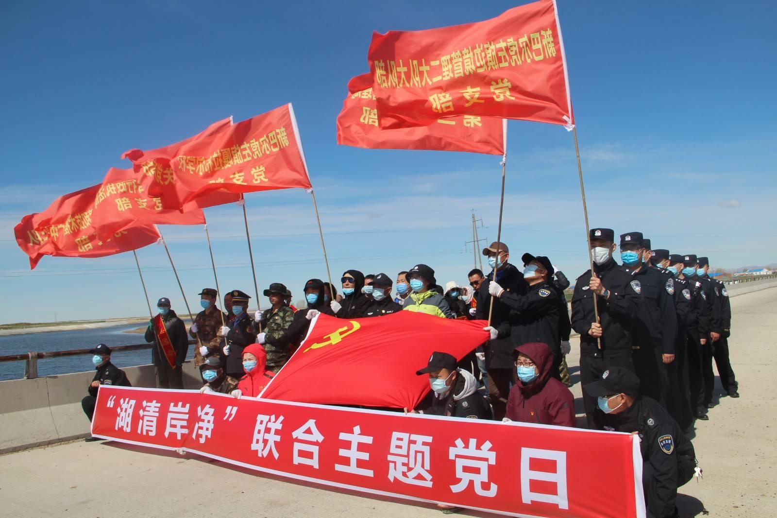 """新巴尔虎左第二边境管理大队开展""""湖清岸净""""生态保护联合主题党日活动"""