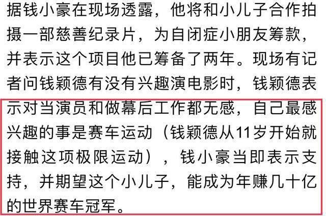 钱小豪的两婚两子:老婆个个赛西施,大儿子韩国出道