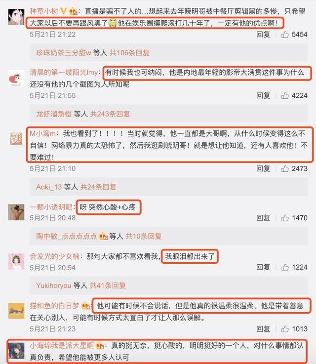 """原创 黄晓明现身李佳琦直播室,一句""""大家不喜欢看我""""引发网友心疼"""