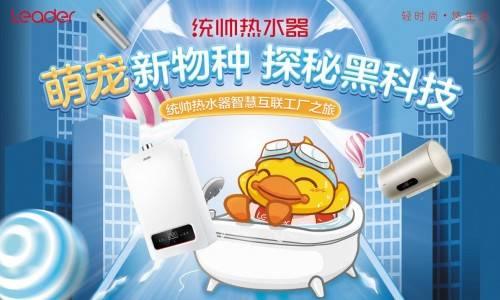 """生产一台热水器,能""""达标""""就可以?Leader智能互联工厂揭秘"""