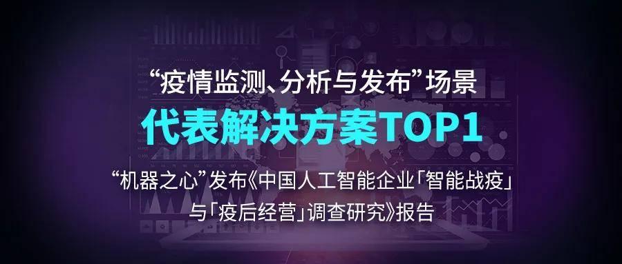 行业代表解决方案Top1!数梦工场登榜中国人工智
