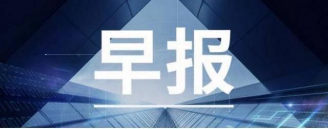 【鲸媒体早报】重庆:符合条件的校外培训机构可申请开展线下培训