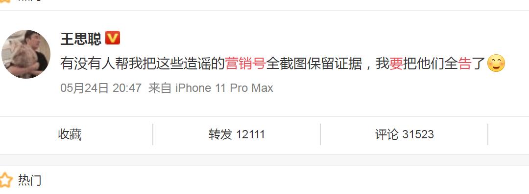 王思聪要告营销号 网友:吃瓜需谨慎!