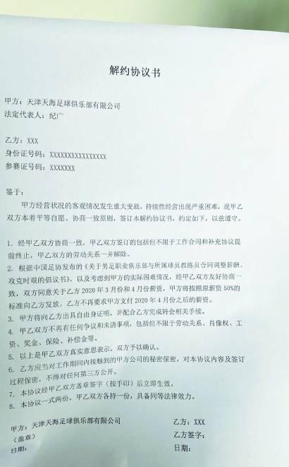 """天海今日开会""""分家产"""" 讨债不顺利足协难退调节税"""