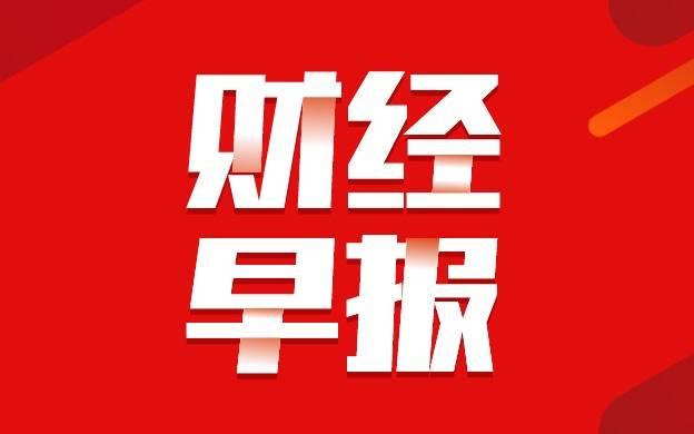【云掌财经早报】2020/5/28星期四