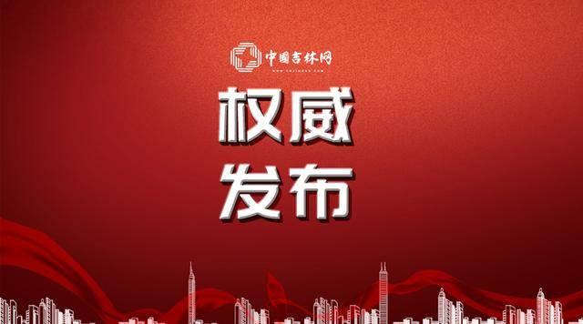 吉林省社会主义核心价值观主题微电影(微视频)作品征集公告