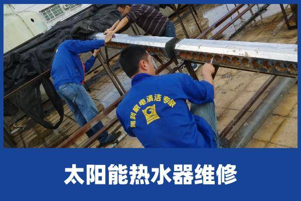 啄木鸟家庭维修|太阳能热水器维修的方法图片