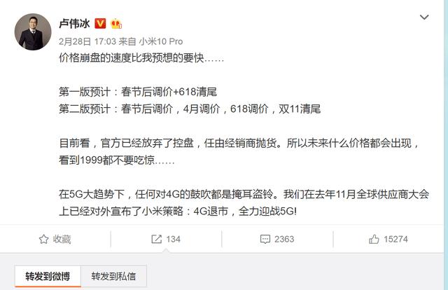 """卢伟冰:我们肯定不会再推出4G手机了,除非还能靠这个""""赚钱"""""""
