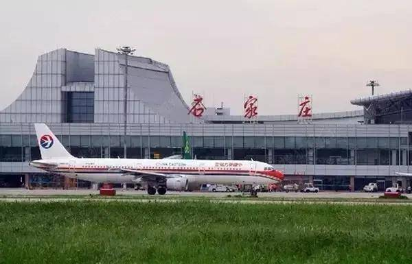 石家庄正定国际机场将扩建!国务院正式批准!