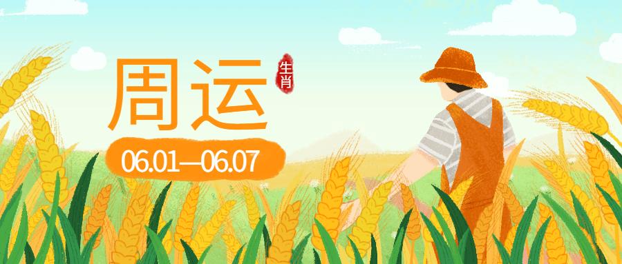 12生肖一周运势预报(6.1-6.7)
