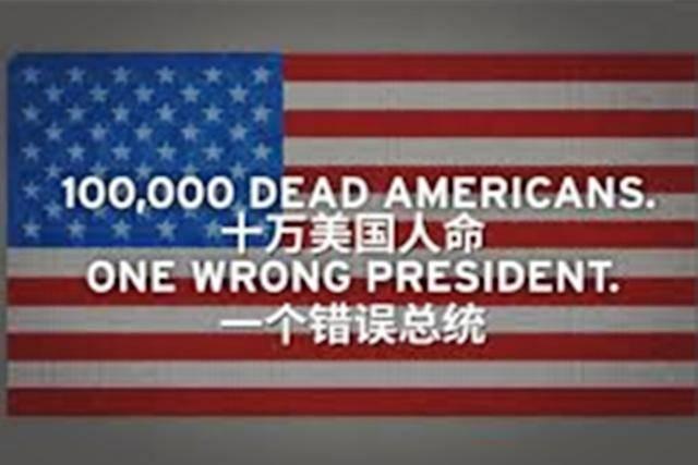 美死亡病例破10万!反特朗普组织发广告,用10万收尸袋拼成美国旗