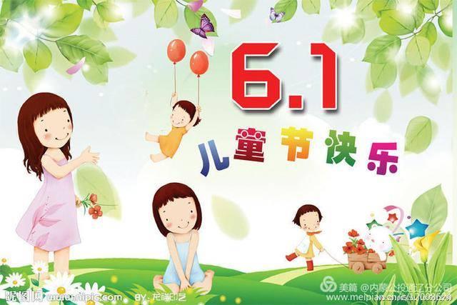 """内蒙古公交投""""六·一""""儿童节线上亲子主题活动(一)"""