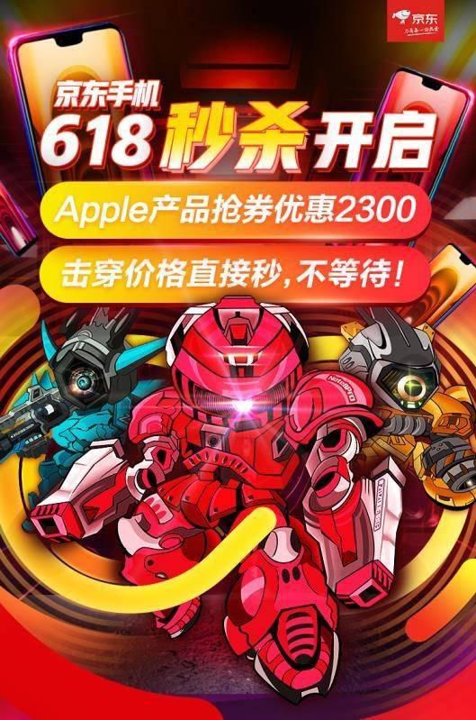 华为京东手机618超级秒杀日 华为畅享Z仅需1699元起