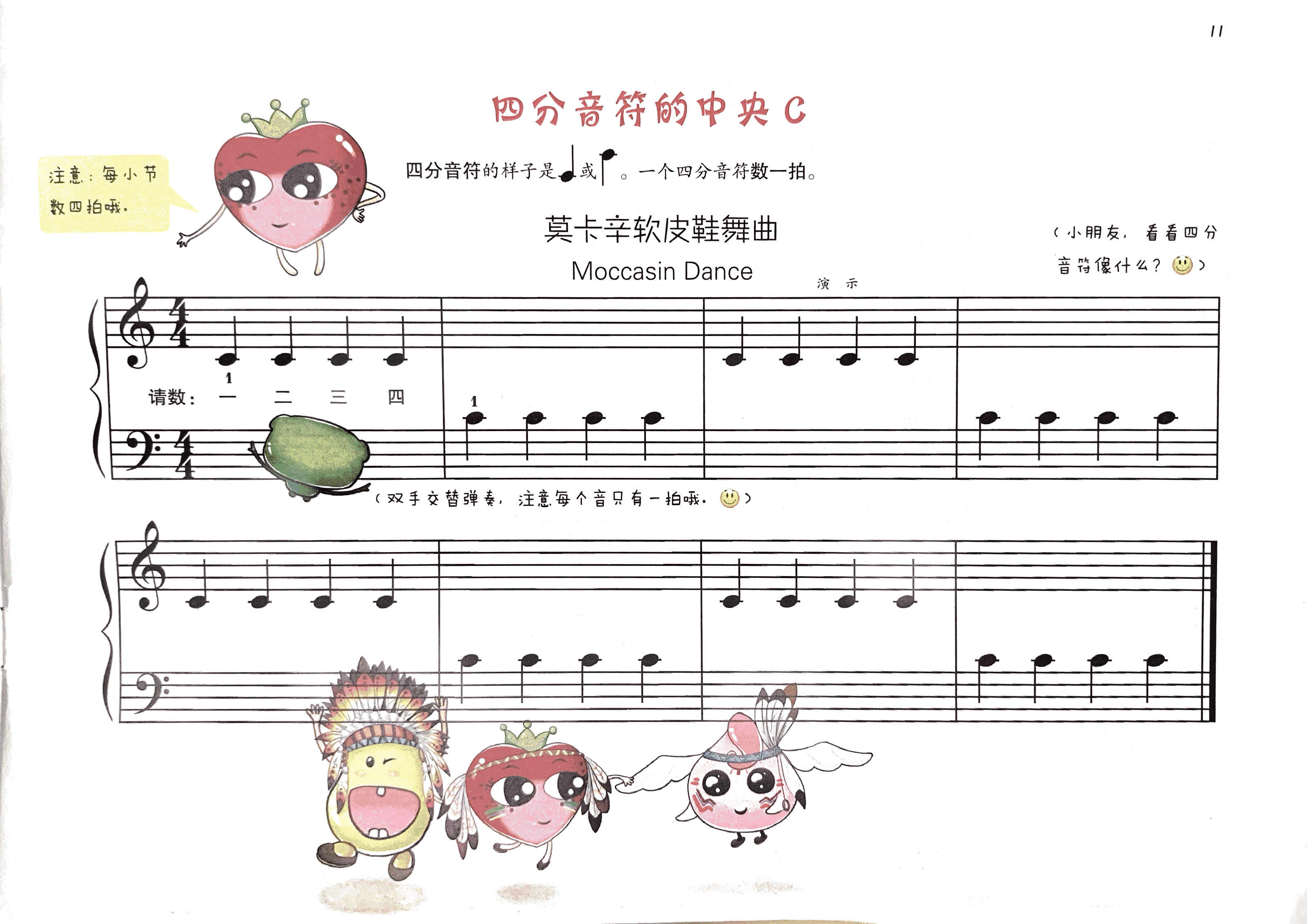 roland 罗兰钢琴教育漫谈 | 解锁练「小汤」学唱谱好方法图片
