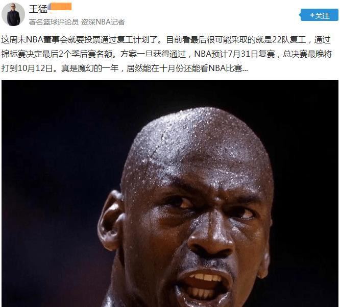 王猛感伤NBA复赛 球迷:亏你还是NBA解说员