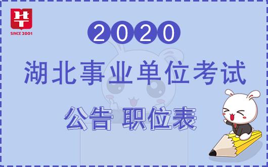 2020年湖北事业单位_2020年湖北事业单位招聘每日时政热点(12月5日)