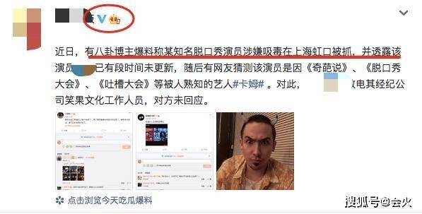 知名脱口秀演员被曝涉毒!在机场被捕,社交平台已1个多月未更新