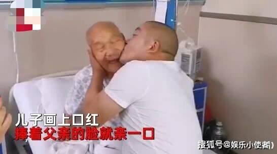 5旬儿子涂口红亲9旬父亲现场画面曝光既搞笑又温馨