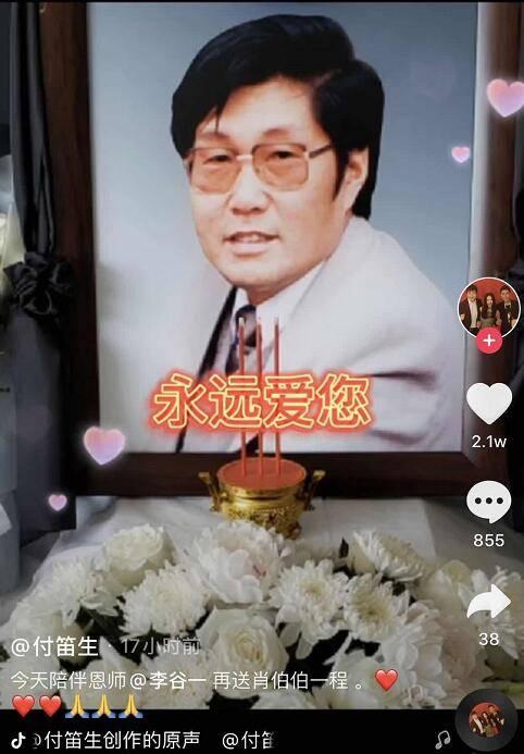 李谷一丈夫肖卓能去世 享年82岁