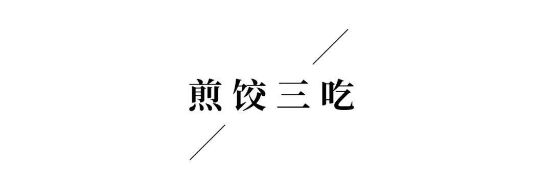 学会这3招,靠速冻水饺也能摆摊!