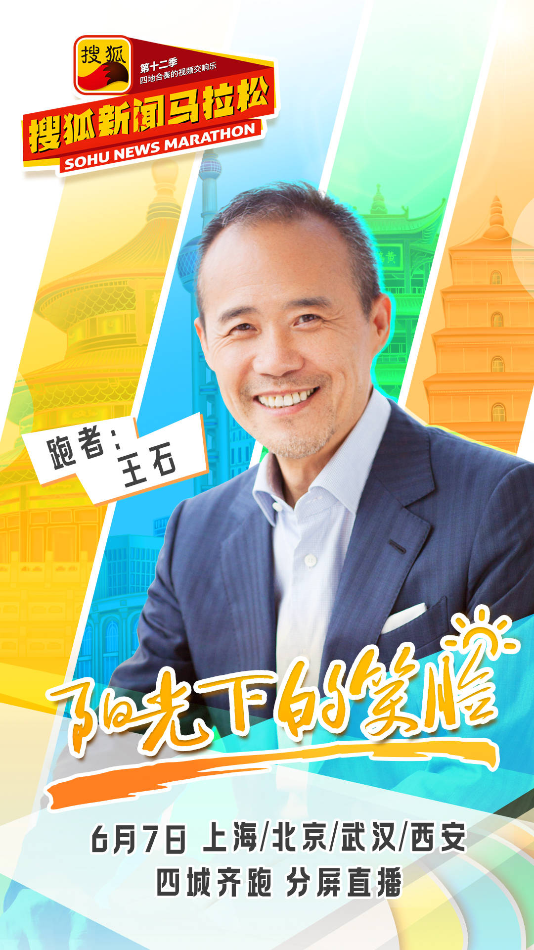 搜狐新闻马拉松