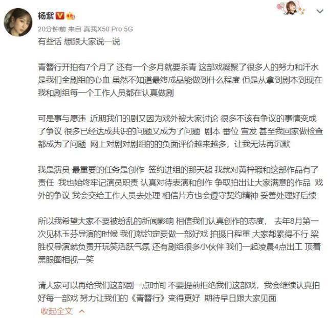 争议原创杨紫微博发长文回应青簪行争议 番位问题不是演员可以左右的