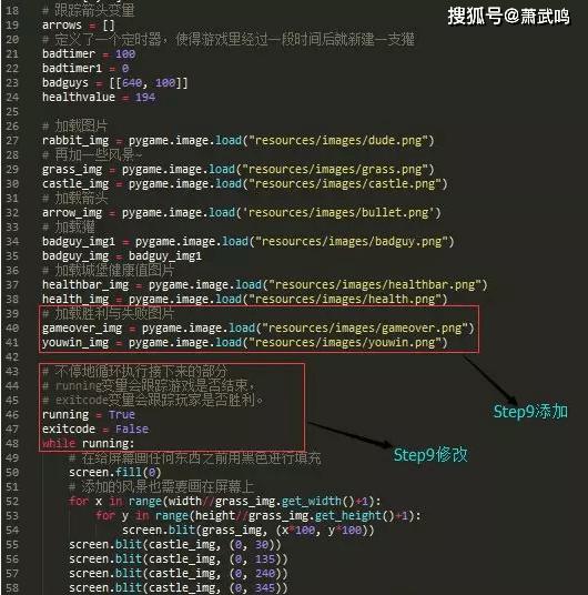 Python小游戏项目,兔子猎手教程,效果以及源码文件 第24张