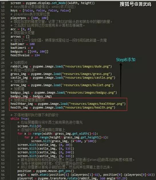 Python小游戏项目,兔子猎手教程,效果以及源码文件 第21张