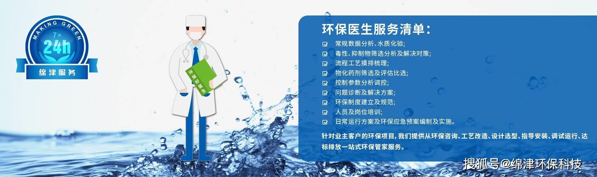 绵津环境管家服务案例分析