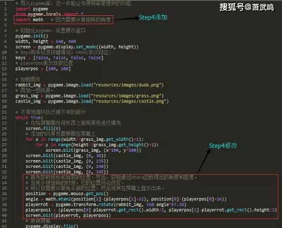 Python小游戏项目,兔子猎手教程,效果以及源码文件 第9张