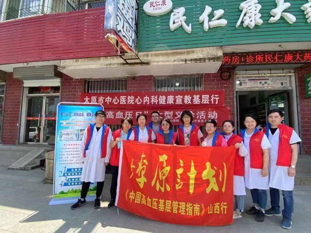 太原市中心医院心内科在娄烦县开展高血压日义诊活动