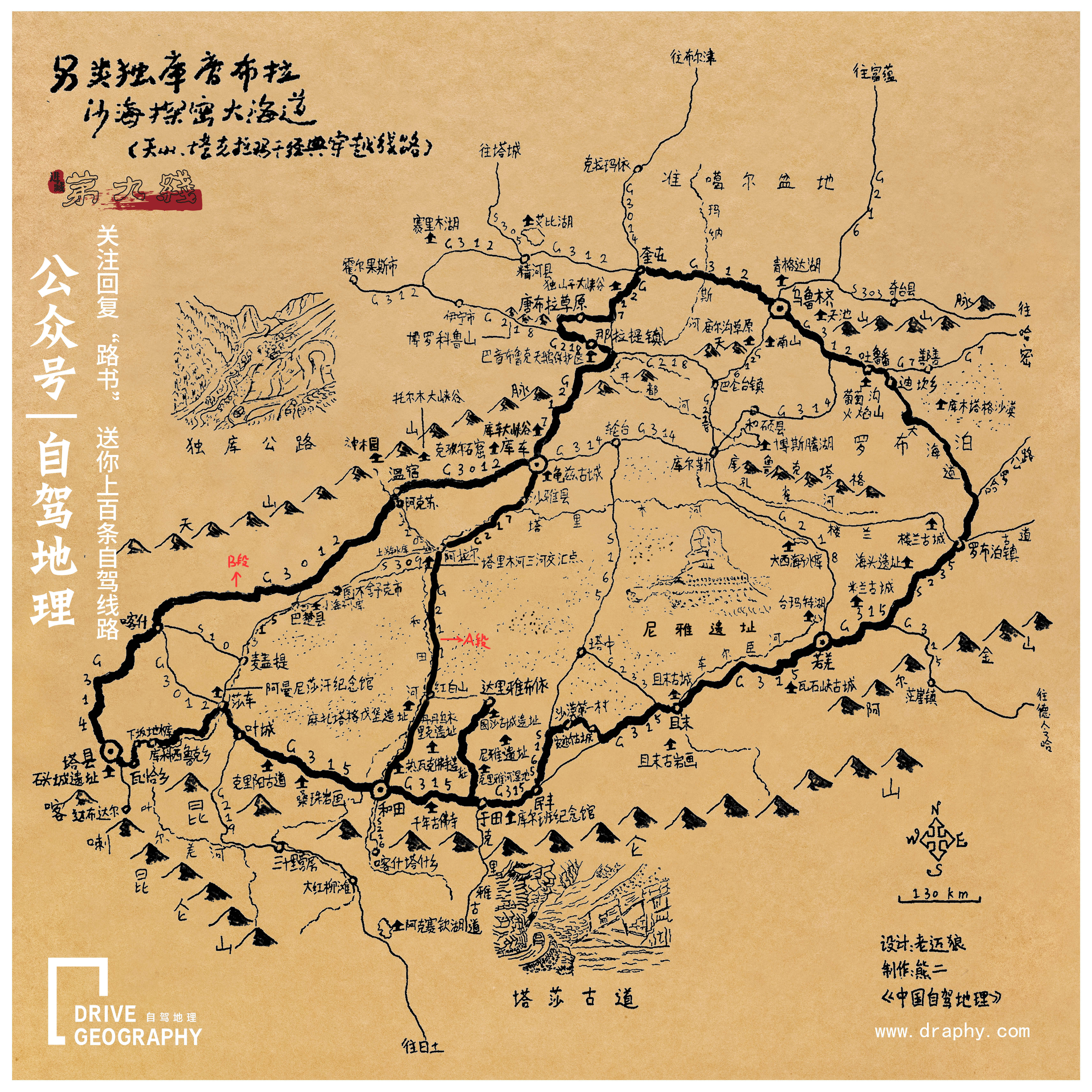 手绘地图,制作@《中国自驾地理》