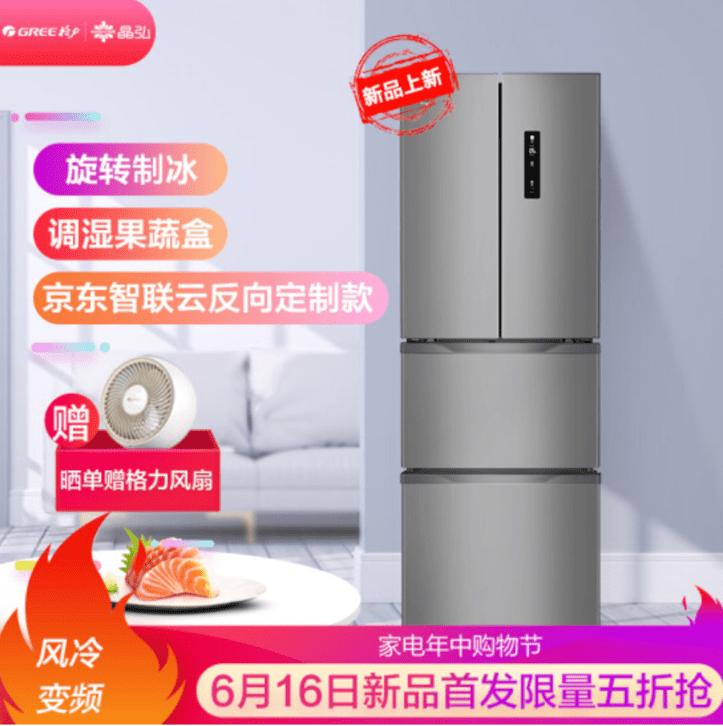 """京东和""""家电一姐""""格力打造全AI定制款冰箱,仅限1000台,还不来pick?"""