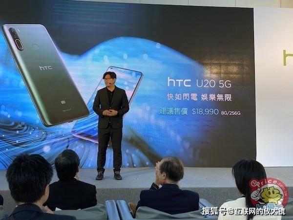 vivo手机-ITMI社区-4539元!HTC推出第一款5G产物,高通骁龙765G+后置指纹辨认(6)