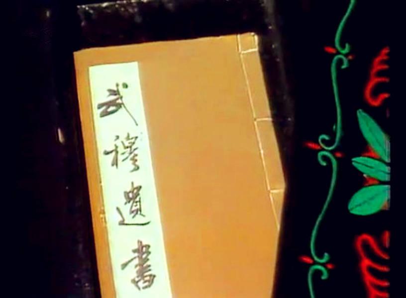 《武穆遗书》在历史上真实存在吗?看名字就知道真假