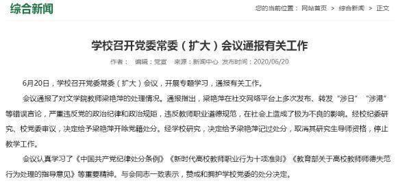 湖北大学通报教师梁艳萍发不当言论的处理结果:开除党籍处分,停止教学工作