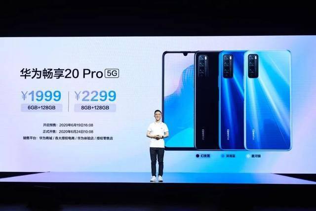"""华为畅享20 Pro:中国5G手机爆发节点的""""关键先生"""""""