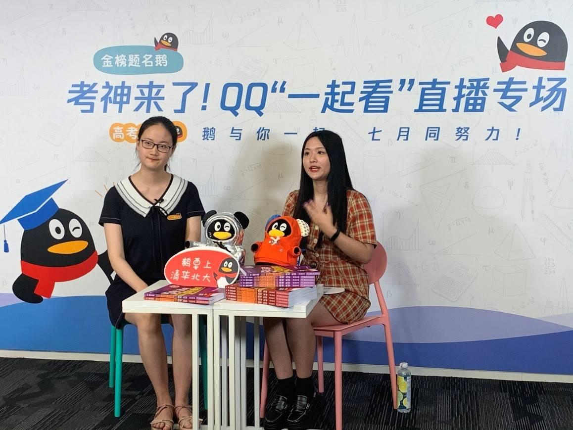 高考倒计时!腾讯QQ联手教辅天团为考生加油