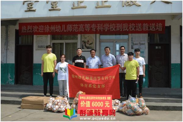 徐州幼儿师范高等专科学校到贾汪区耿集王集小学举行送教送培活动